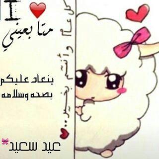 احب اعايد كل اصدقائي واتمنى ايعود عليكم بالصحه والعافيه وكل عام وانتم بخير Smsmmohamadsm Saloomss Taratayeb Daliatayeb Aya Eid Stickers Eid Cards Cards