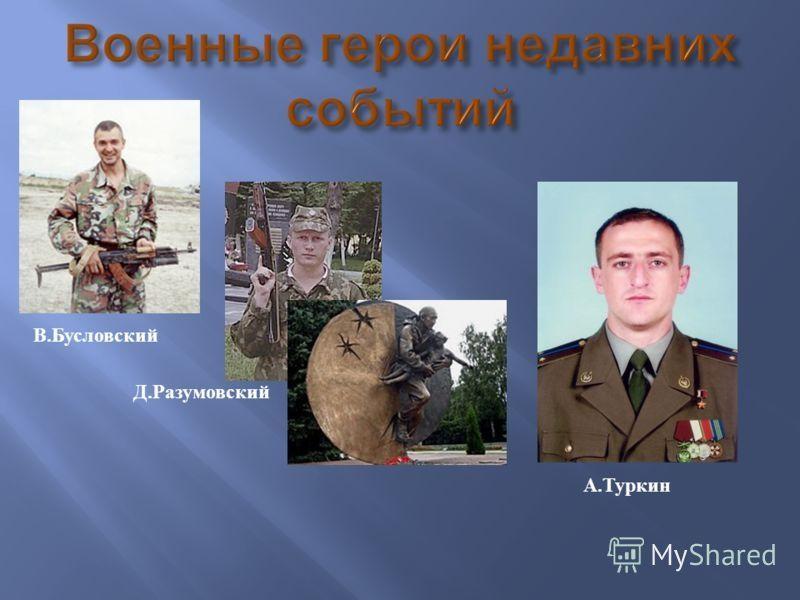герои россии список и фото их подвиги этом уроке