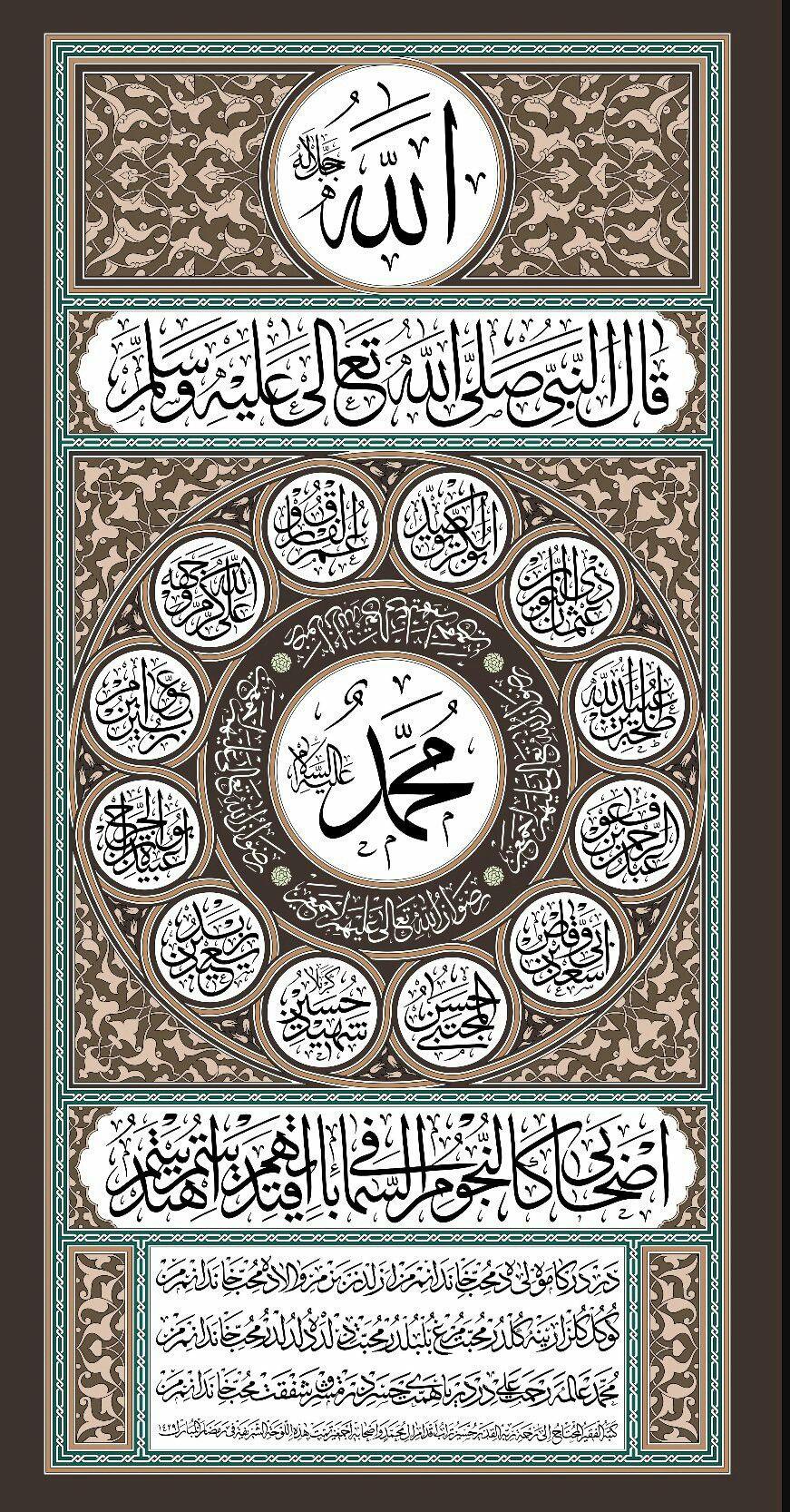 Pin Oleh Feyz Arslanyurek Di Duvar Yazilari Seni Kaligrafi Seni Kaligrafi Arab Kaligrafi Islam