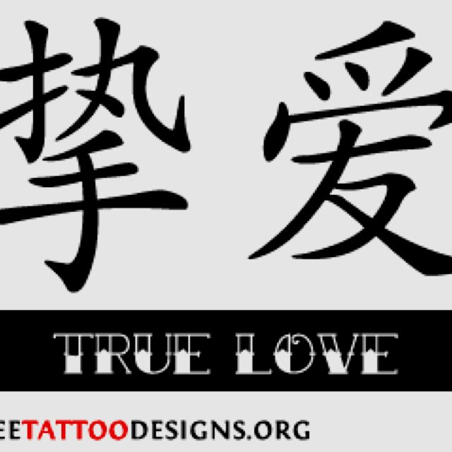 Chinese Symbol For True Love Clipart Library