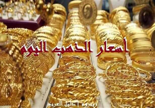 زينزوم دليل العرب أسعار الذهب اليوم الاربعاء 12 7 2017 في الأسواق ا Gold Price Food Administration