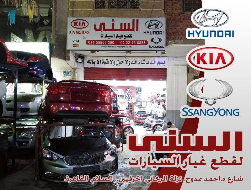 Http Carzautomotive Com Index Php خدمات الموقع دليل محلات قطع الغيار 161 السنى لقطع غيار السيارات Kia Motors Kia Hyundai