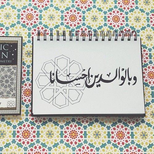 صور ايات قرانية عن بر الوالدين Aesthetic Iphone Wallpaper Quran Islamic Calligraphy