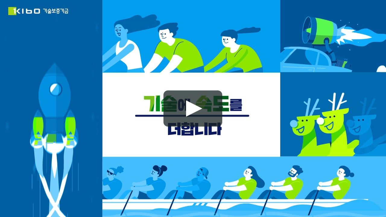 기술보증기금 광고 영상 30초 On Vimeo Infographic Graphic Motion