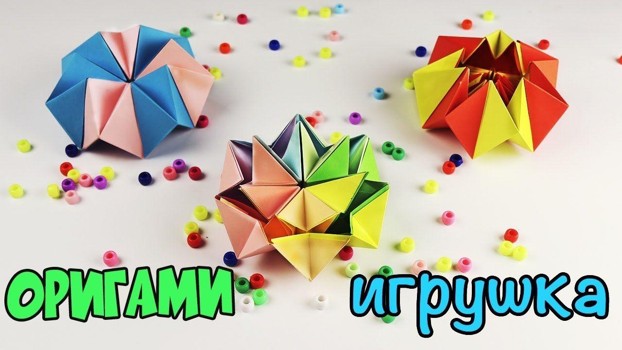 оригами калейдоскоп антистресс игрушка из бумаги оригами