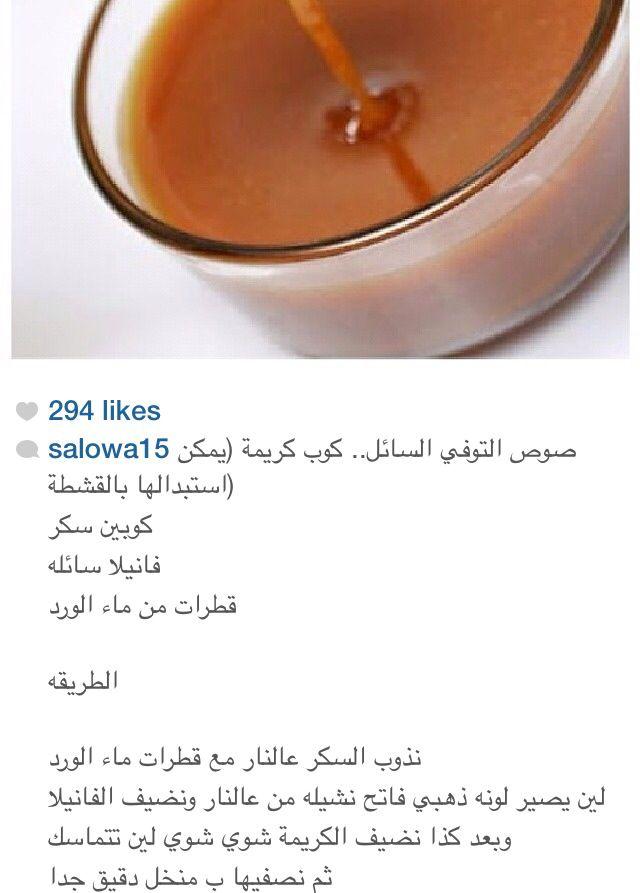 صوص التوفي السائل Dessert Recipes Arabic Food Recipes