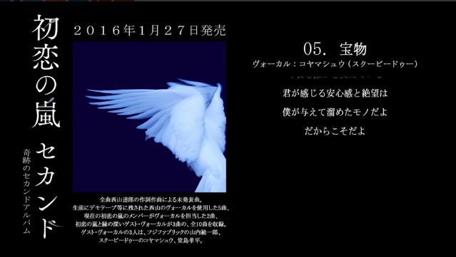 初恋の嵐 2nd Album 『セカンド』全曲試聴ティザー映像