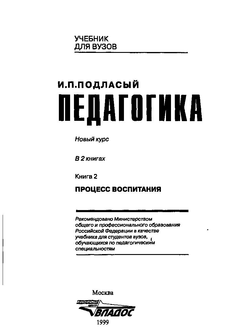 В.м бойко физическая география украины за 8 класс