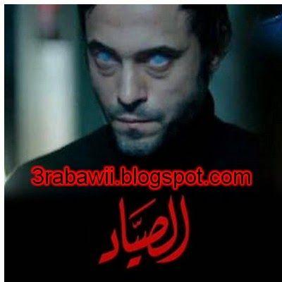 مسلسل الصياد الحلقة 26 يوسف الشريف عرباوى Fictional Characters Character John