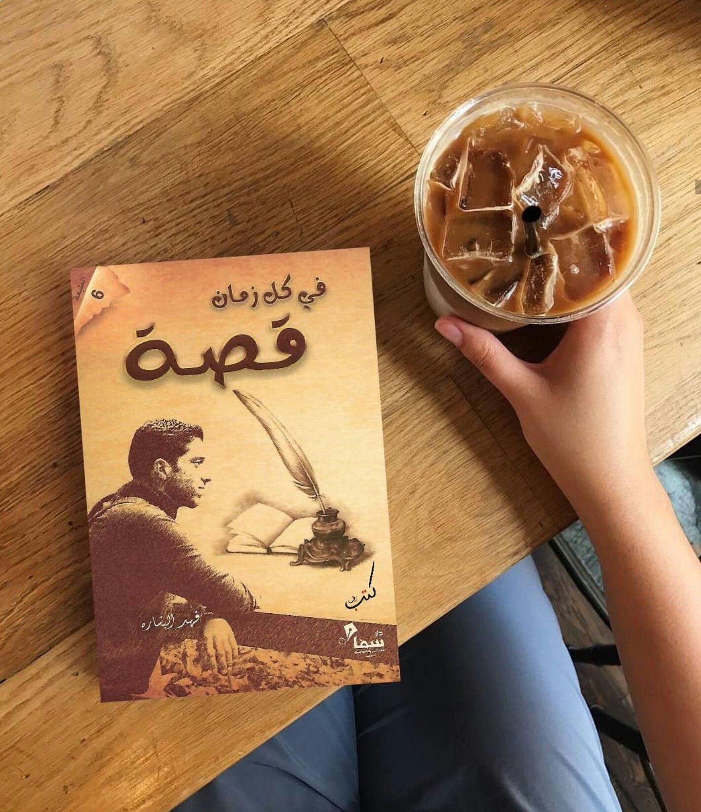 في كل زمان قصة بين ليلة وضحاها هناك قصة بين زمن وزمن هناك قصة الدنيا هي قصة وكتاب كبير هناك أزمنة تركت خلفها قصص حتى نقرأها وهناك Book Names Arabic Books