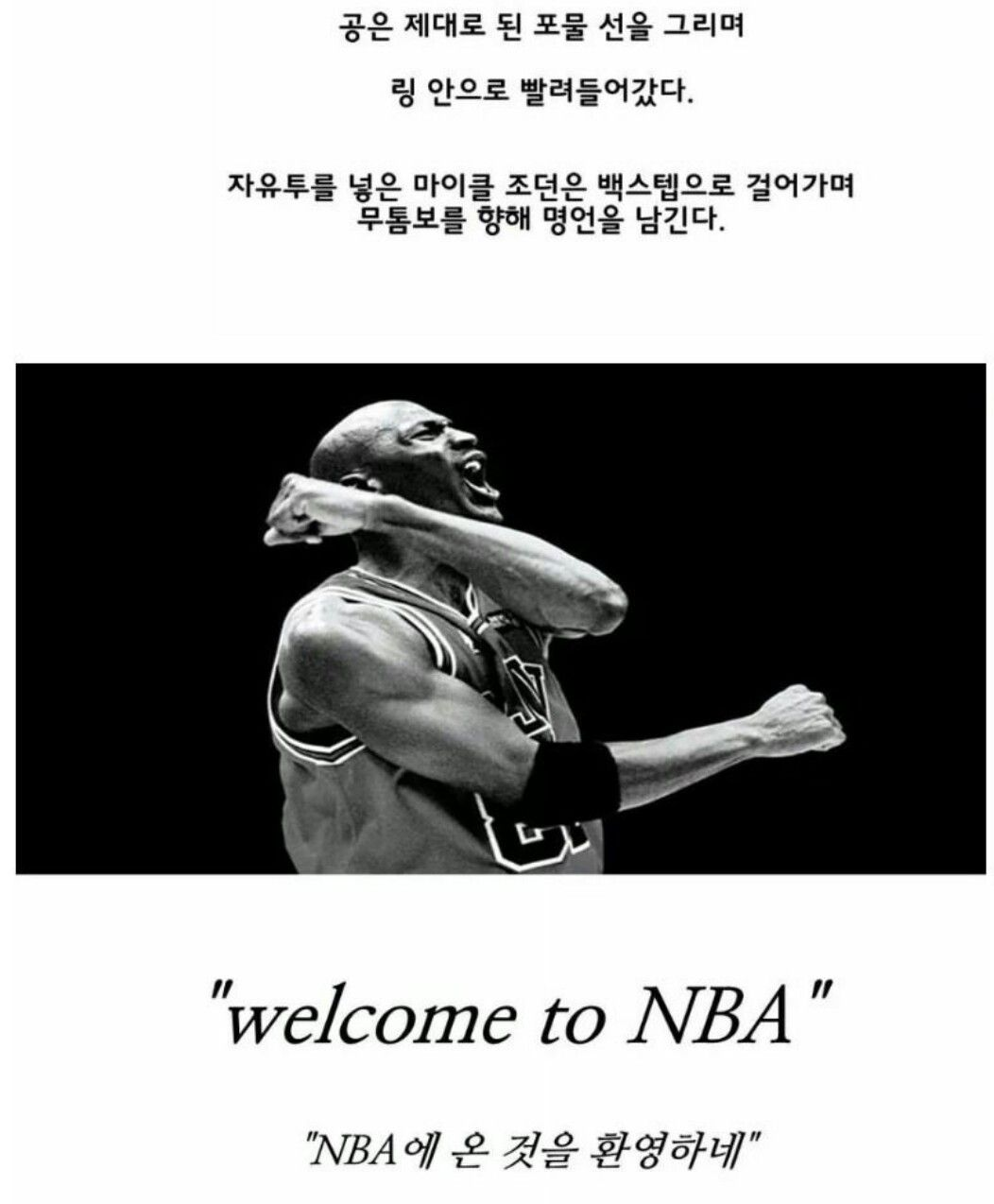 Welcome to NBA