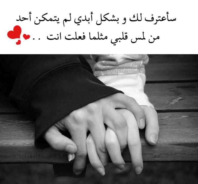 اعتراف من القلب عله يصل الى القلب Romantic Quotes Love Words Words Quotes