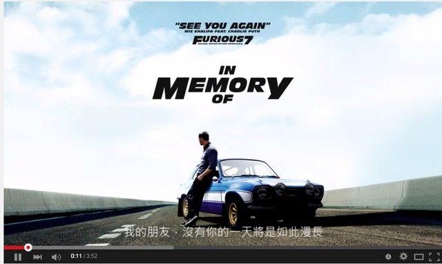 《玩命關頭7》3分52秒的片尾曲「再見你一面」 (See You Again),已破230萬人次點閱。翻攝YouTube