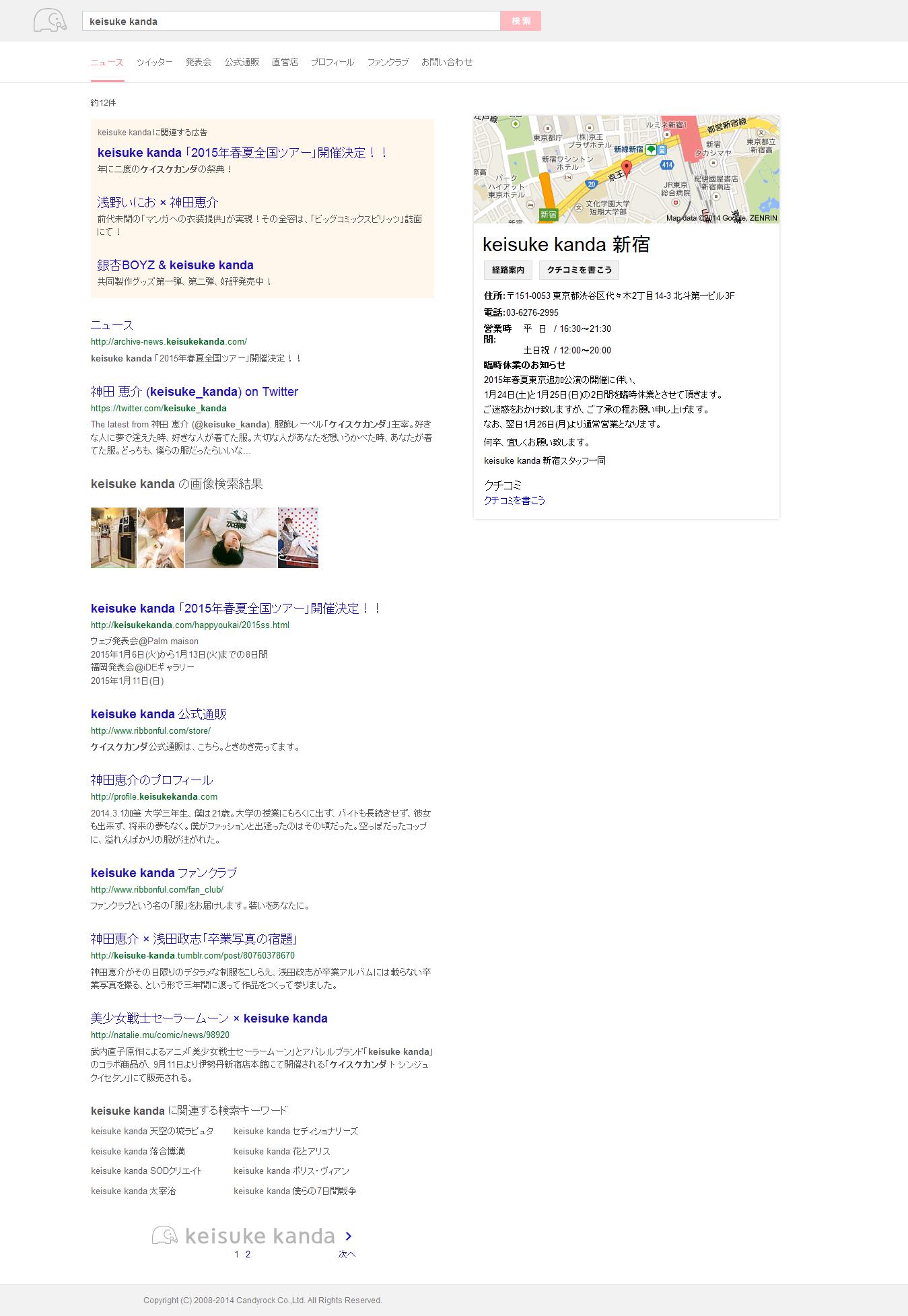 keisuke kanda(ケイスケカンダ) 公式サイト