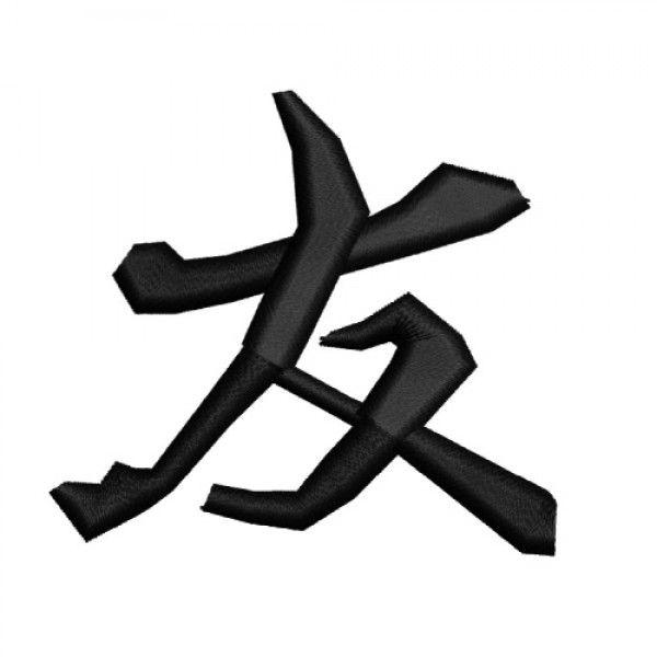 Friend Kanji Symbol Chinese Japanese Character Embroidery Design
