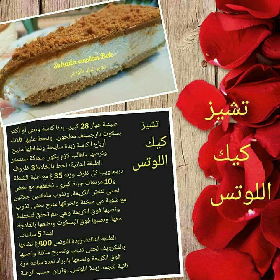 تشيز كيك اللوتس Arabic Food Arabic Sweets Yummy Cakes