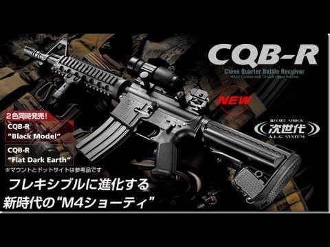TM M4 CQB-R Airsoft Brasil - http://fotar15.com/tm-m4-cqb-r-airsoft-brasil/