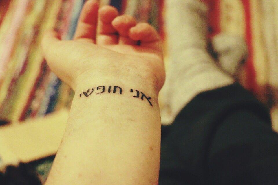 My tattoo 'I am free' in Hebrew Hebrew tattoo, Tattoo