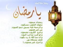 Resultat De Recherche D Images Pour رمضان كريم Ramadan Ramadan Kareem Prayers For Him