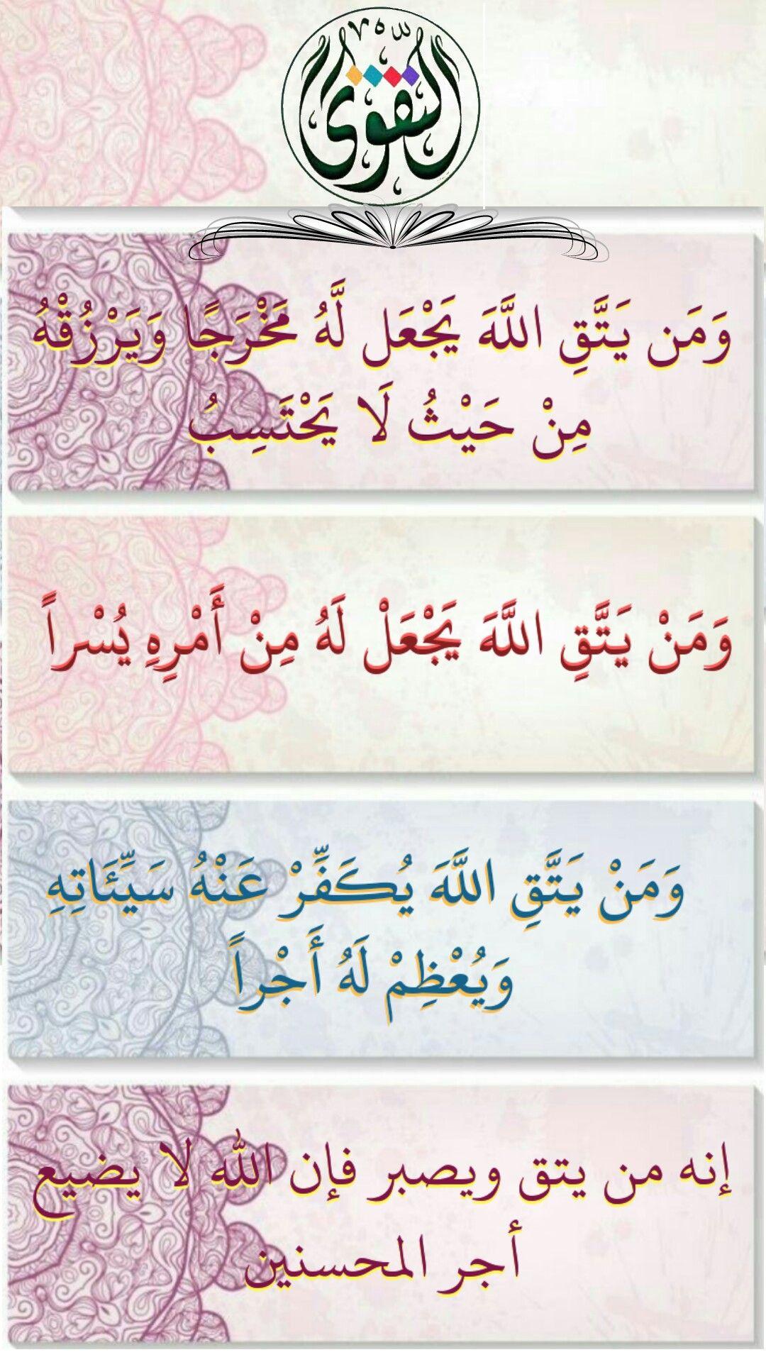 قرآن كريم آيات التقوى Islam Facts Motivational Words Quran Verses