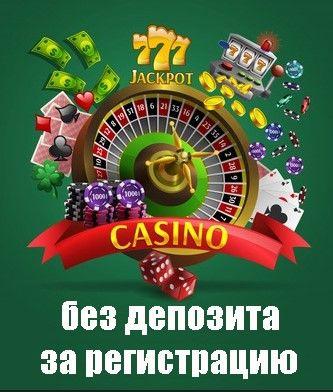 Топ онлайн казино 2020 с бездепозитным бонусом