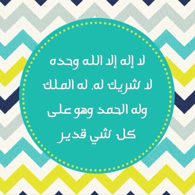 Instagram Beautiful Names Of Allah Outdoor Blanket Islam