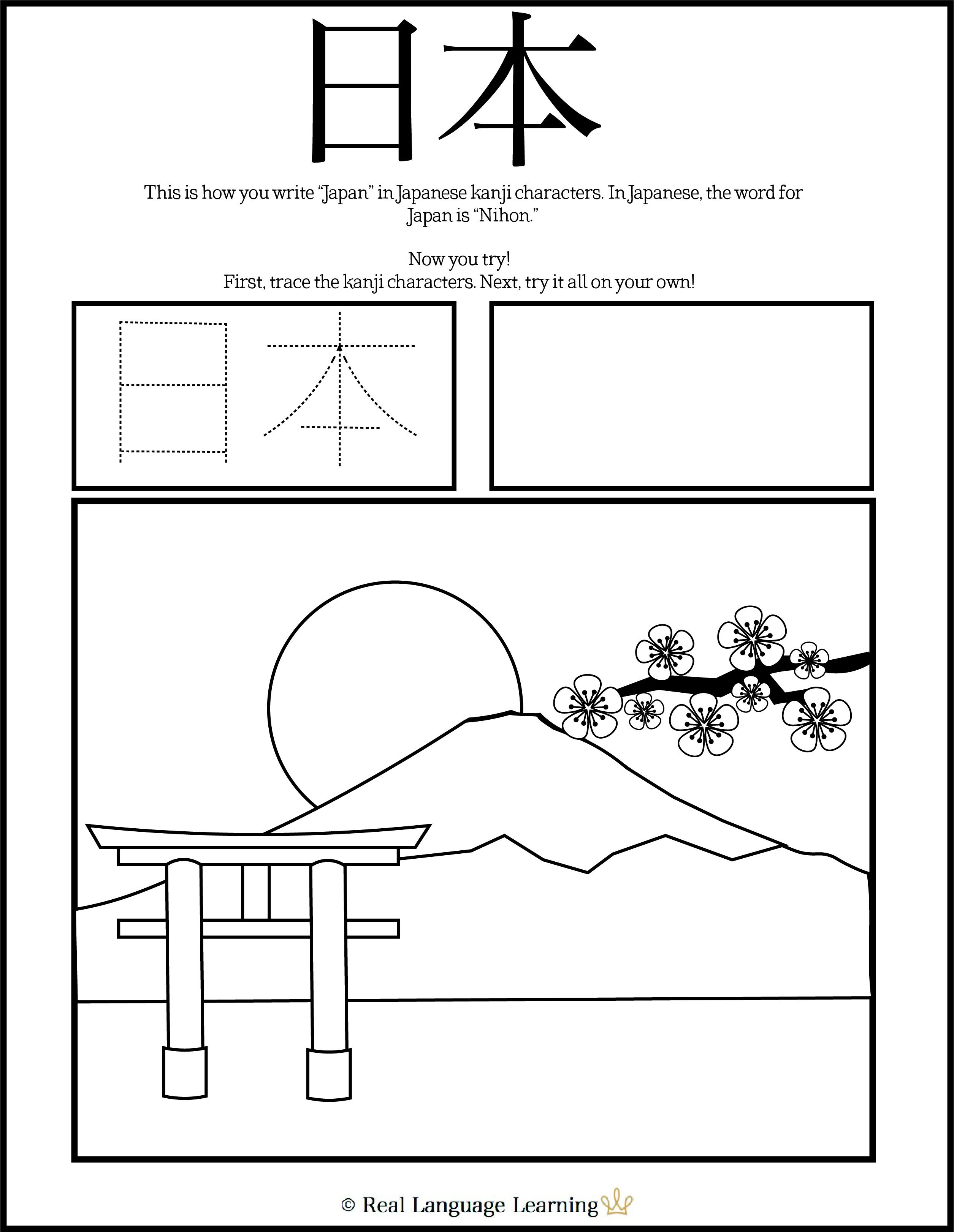 Free Japan Coloring Page Coloring Pages Free Coloring Pages Japan