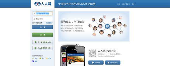 Las ocho redes sociales chinas para tu negocio online http://ow.ly/nVc4b