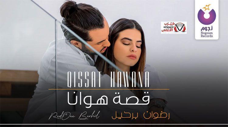 كلمات اغنية قصة هوانا رضوان برحيل Songs Movie Posters Poster
