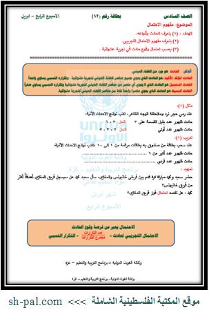 بطاقات التعلم الذاتي للاسبوع الرابع من ابريل في الرياضيات والانجليزي والعربي والعلوم للصف السادس Blog Page Blog Bullet Journal