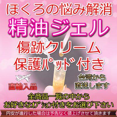 精油ジェル(傷跡クリーム・保護パッドセット品)