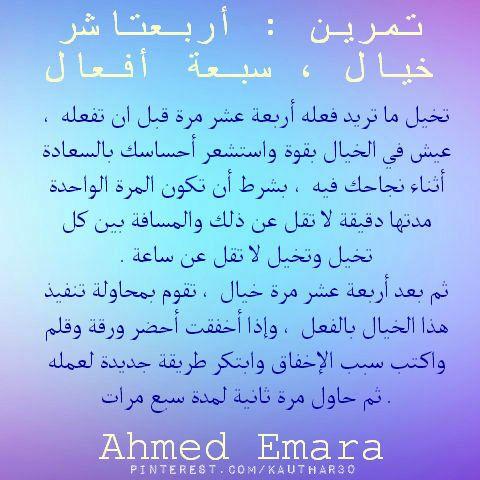 تمرين أربعتاشر خيال سبعة أفعال Ahmed Emara أحمد عمارة Positive Notes Life Habits Positivity