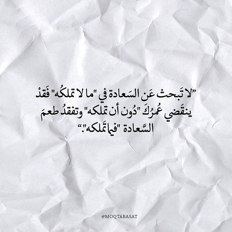 M O Q T B A S A T On Instagram لا تبحث عن السعادة فيما لا تملك مقتبسات اقتباس اقتباسات كلمات تمبل Cool Words Positive Quotes Arabic Love Quotes