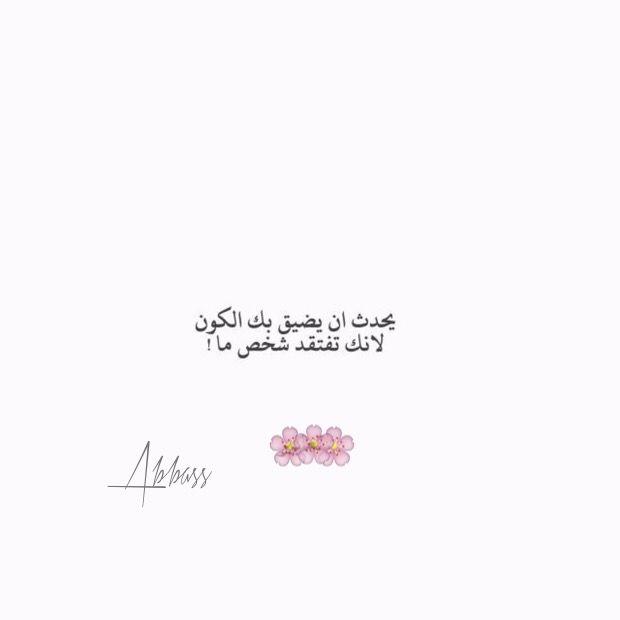 غيابك عني يترك في القلب غصة وفي الروح شرخ لكن ابتسامتي لازات جميلة ايماني أصبح أقوی الحمد لله Funeral Quotes Muslim Quotes Quotes