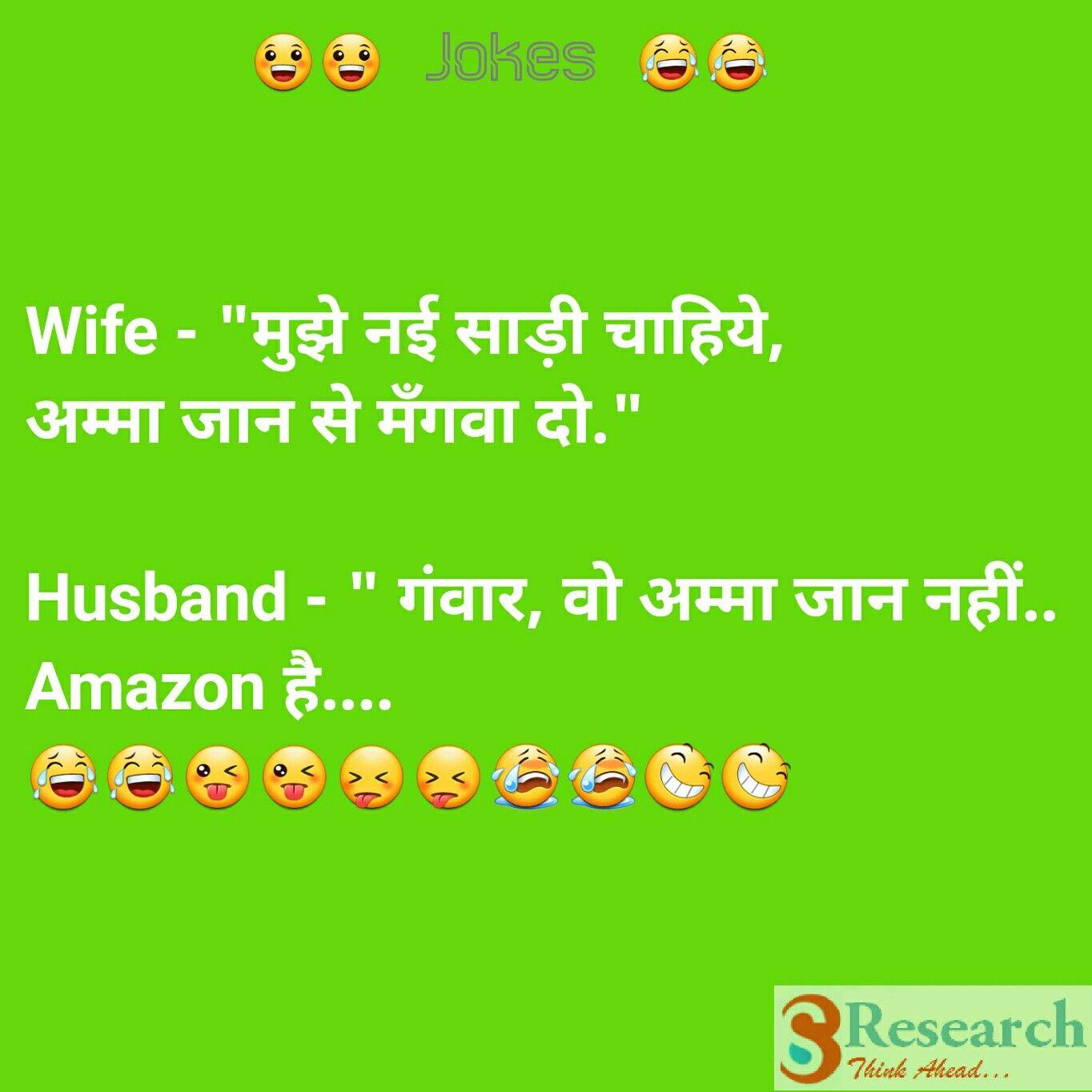 Pin By Seema Sharma On Jokes Hindi Good Morning Quotes Funny Good Morning Quotes Funny Picture Quotes