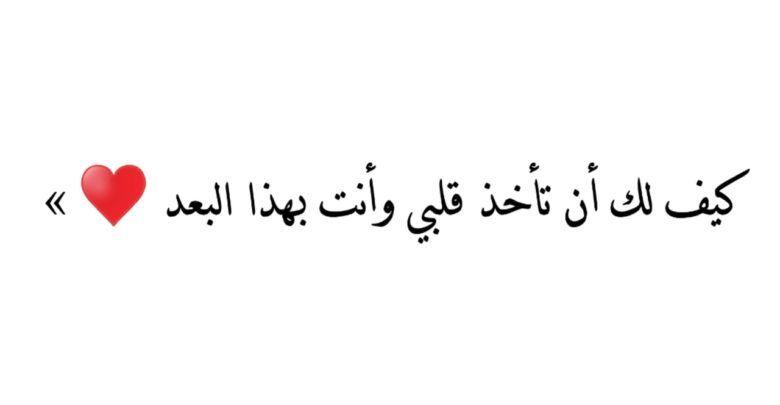 عبارات حلوة عن الحب 50 عبارة رومانسية لتهديها لمن تريد Arabic Calligraphy Calligraphy