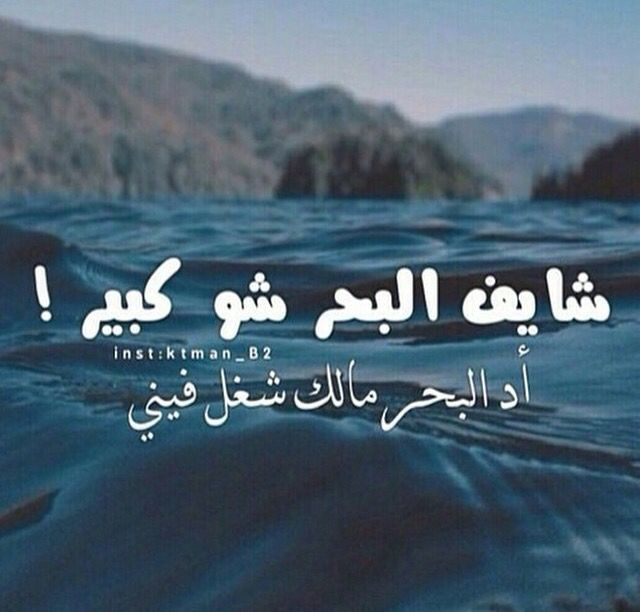 See How Big The Sea Is Why Are You Messing With Me Funny Arabic Quotes Laughing Quotes Funny Quotes