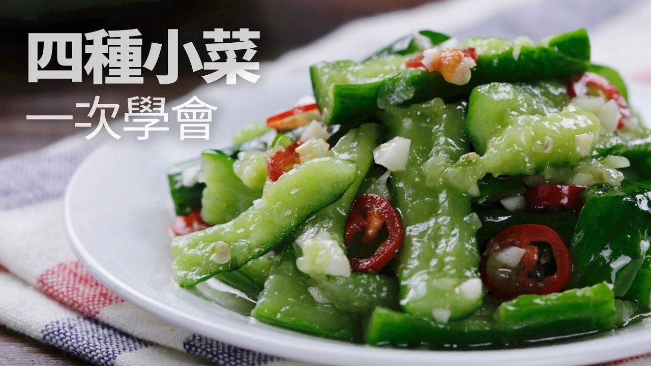 1mintips 四種小菜一次學會 Food Chinese Food Cooking Recipes