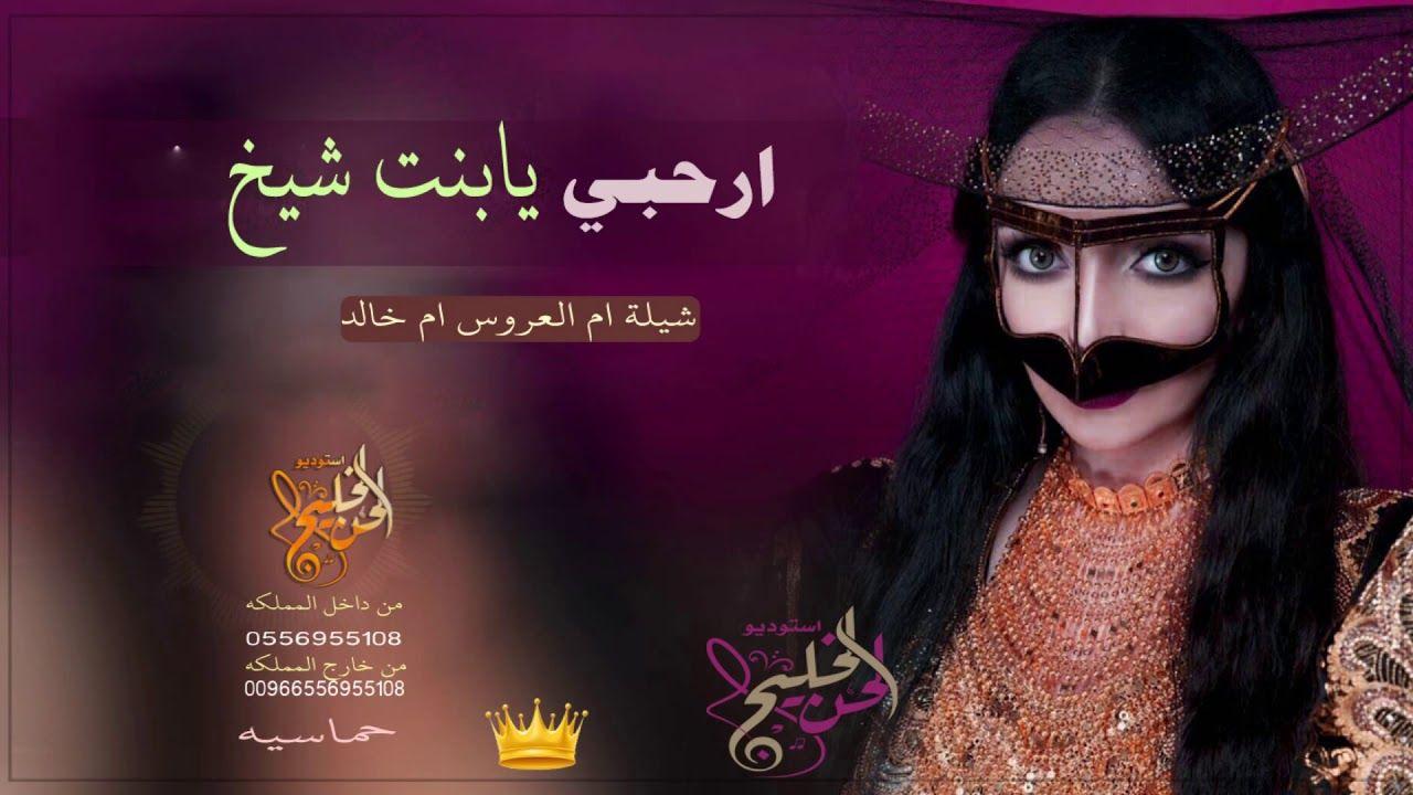 شيلة ام العروس ام خالد 2019 بزواج العروس ساره ارحبي يابنت شيخ حماسي Movie Posters Poster Movies