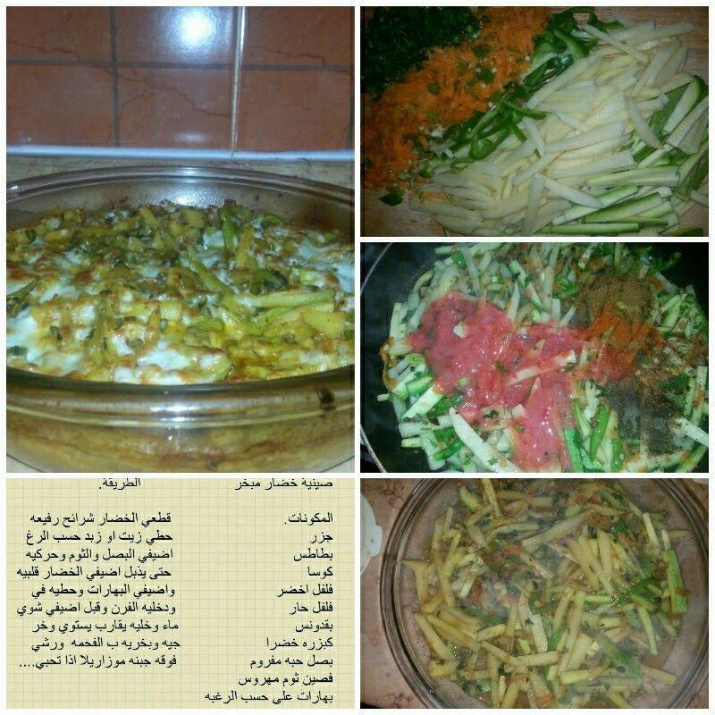 صينية الخضار Vegetables Food Cabbage