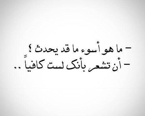 ان تشعر بأنك لست كافيا Quotations Arabic Quotes Picture Quotes