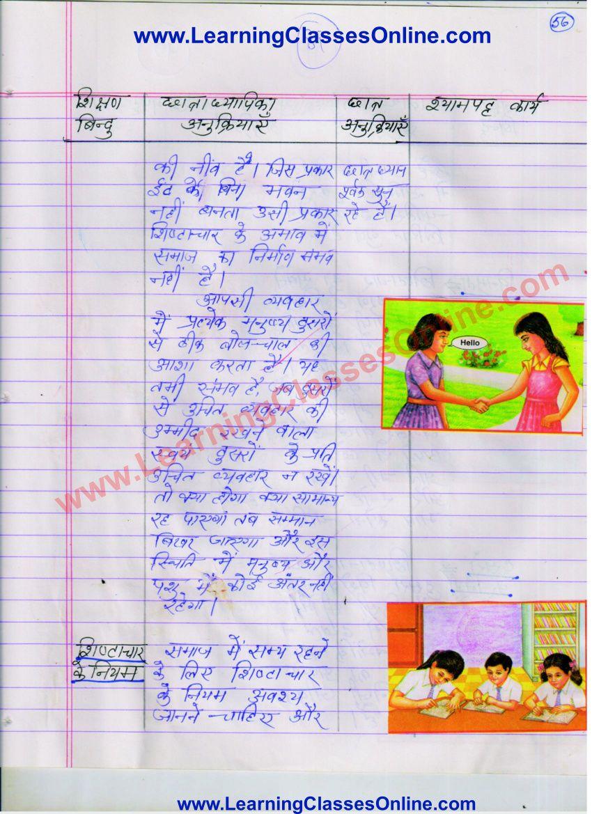 Shistachar Par Path Yojana Hindi For Class 5th Lesson Plan In Hindi Grammar Lesson Plans Lesson Plan Format [ 1169 x 850 Pixel ]