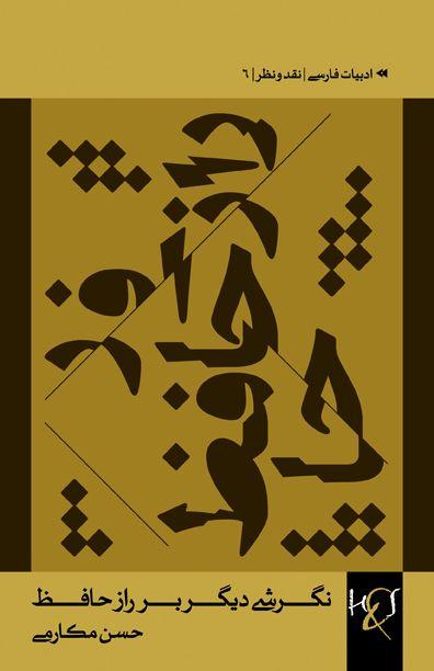 The Secret of Hafez | Cover Design: Kourosh Beigpour