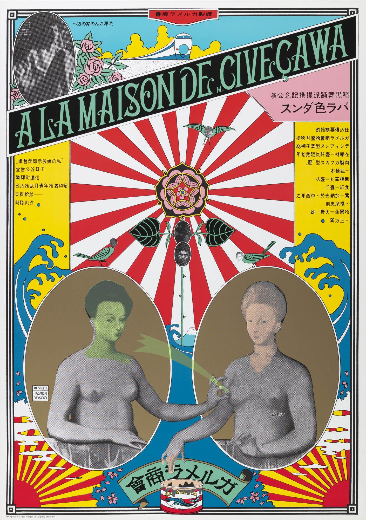 Tadanori Yokoo A Climax at the Age of 29 Japan Kunstdruck Faks/_Plakatwelt 637