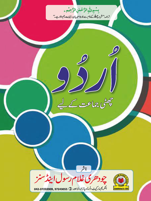 Punjab Textbook Board Books 6Th Class Math | Asdela