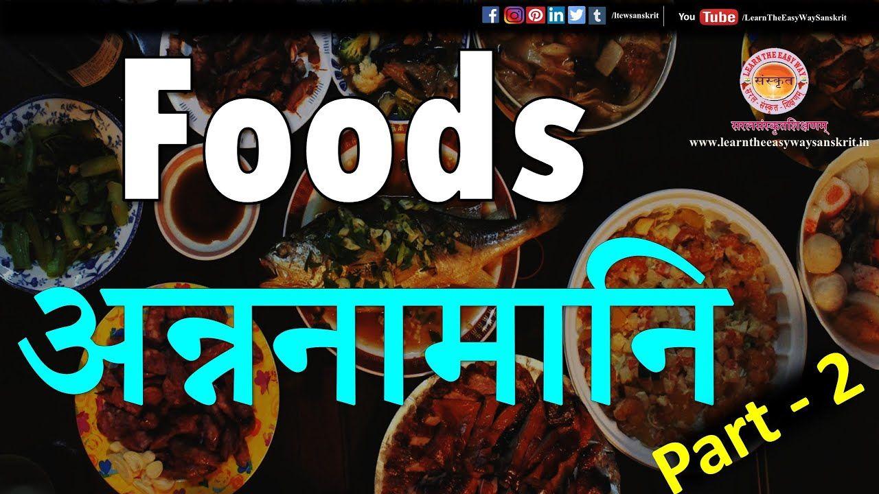 Foods Name in Sanskrit Part 2 खाद्य वस्तुओं के नाम
