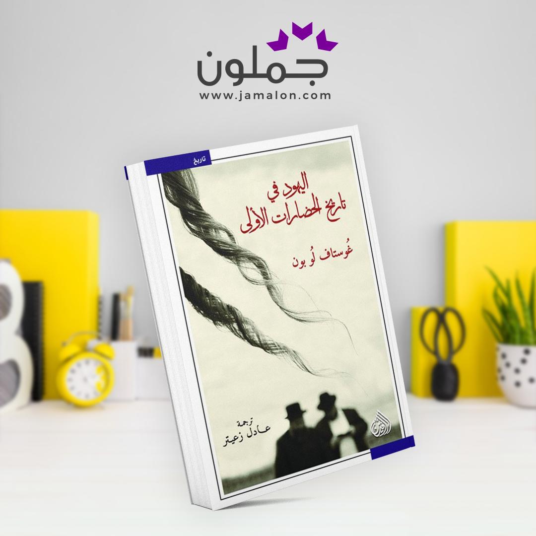 كتاب اليهود في تاريخ الحضارات الأولى Book Cover Books