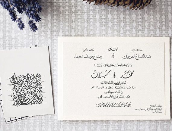 Full wedding invitation wording in arabic invitation wording full wedding invitation wording in arabic by natoof on etsy stopboris Image collections