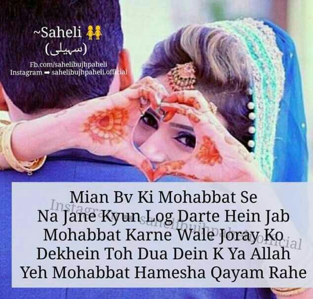 Pin by Mahnoor Malik on Heer Shayari | Pinterest | Husband wife