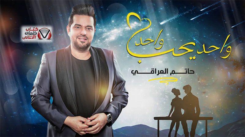كلمات اغنية واحد يحب واحد حاتم العراقي Movie Posters Fictional Characters Movies